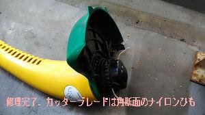 草刈り機のモーターの熱中症を修理した。